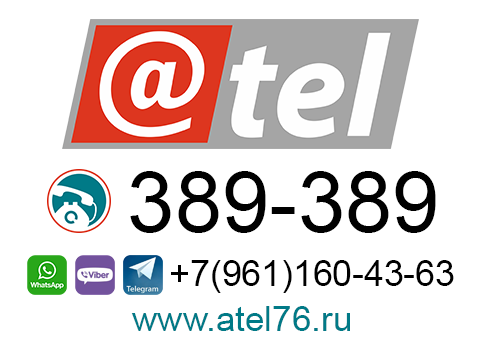 Атэл. www.atel76.ru тел. 8(4852) 389-389 Пиши Viber, Telegram, WhatsApp +7(961)1604363.png